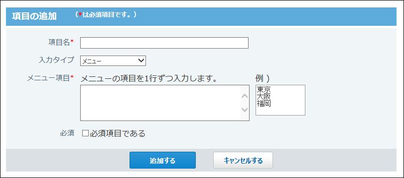 項目の追加画面の画像