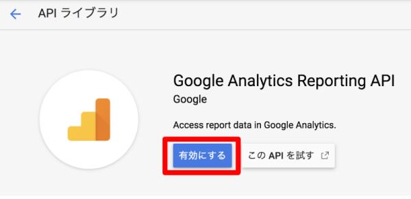 Google Analytics Reporting API 有効化