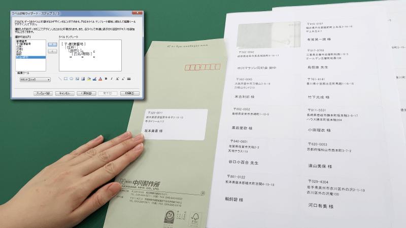 Excel ラベル印刷ウィザードでの宛名ラベル印刷