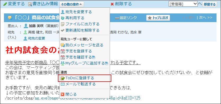 その他の操作のToDoに登録する操作リンクが赤枠で囲まれた画像