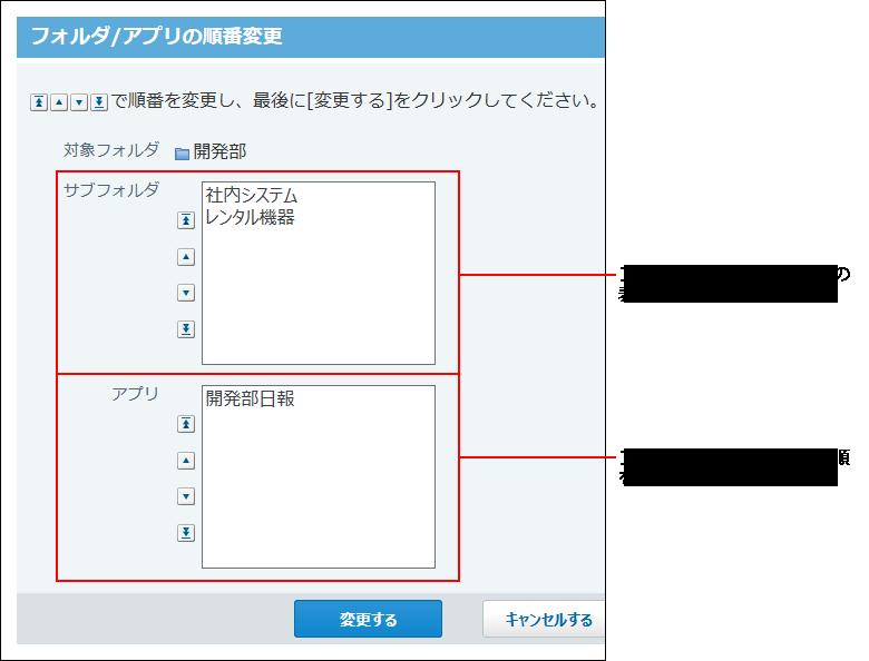 アプリの表示順を変更している画像
