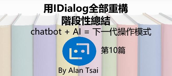 [chatbot + AI = 下一代操作模式][10]用IDialog全部重構 - 階段性總結.jpg