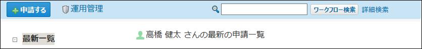 ワークフローの簡易検索の画像