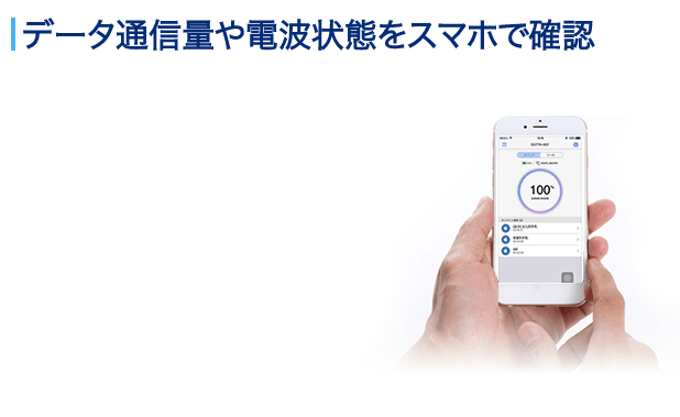 Home02の通信量表示画面