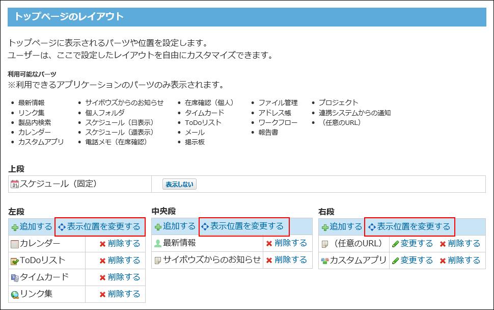 表示位置を変更する操作リンクが赤枠で囲まれた画像