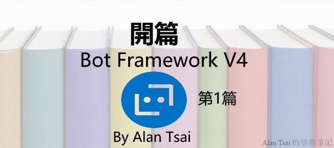 [Bot Framework V4][01]開篇.jpg