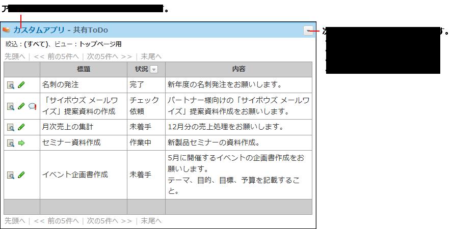 カスタムアプリパーツの画像