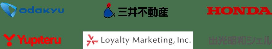 会社ロゴ 小田急電鉄(odakyu)、三井不動産、HONDA、Yupiteru、Loyalty Marketing, Inc.、出光昭和シェル