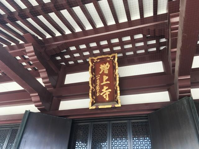 増上寺の銘