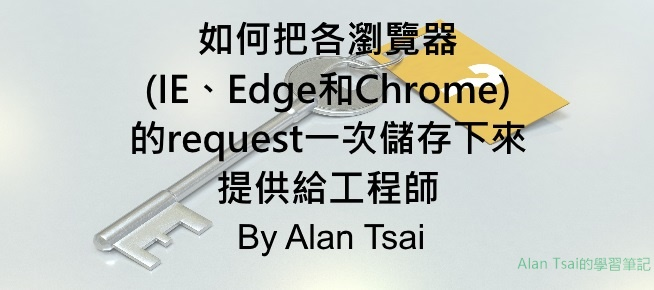 [faq]如何把各瀏覽器(IE、Edge和Chrome)的request一次儲存下來提供給工程師.jpg