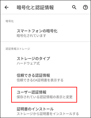 ユーザー認証情報の操作リンクが赤枠で囲まれた画像