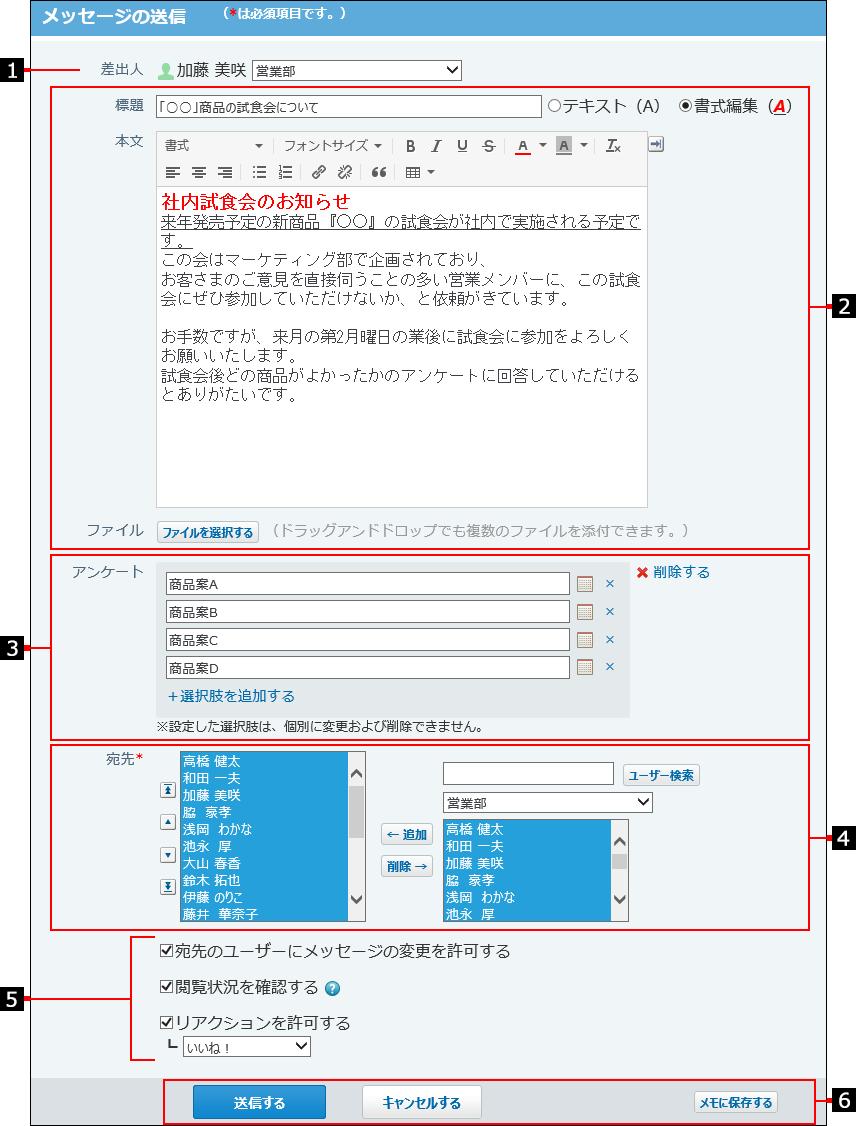 メッセージの作成画面を説明する番号付き画像