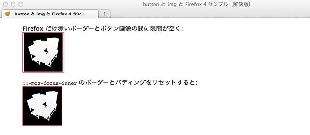 上は前回と同じコード、下は ::-moz-focus-inner 疑似要素にリセットをかけたもの。上で空いていた画像とボーダーの隙間が、下では消えているのが確認出来ると思う