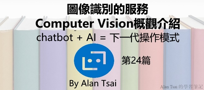 [chatbot + AI = 下一代操作模式][24]圖像識別的服務 - Computer Vision概觀介紹.jpg