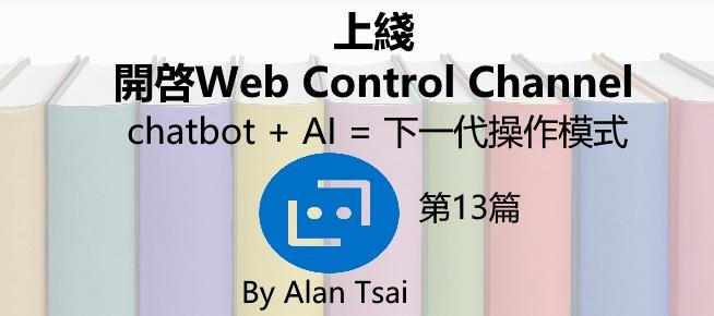 [chatbot + AI = 下一代操作模式][13]上綫 - 開啓web control channel.jpg
