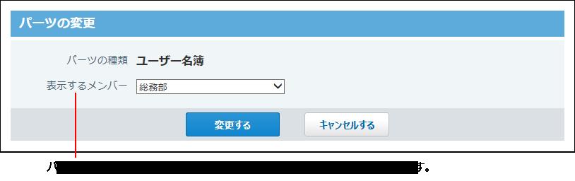 ユーザー名簿パーツの変更画面の画像