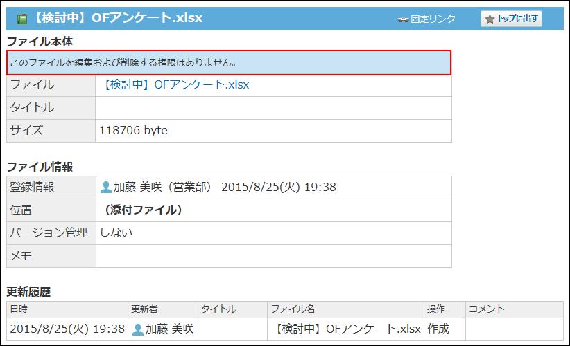 ほかのユーザーが添付ファイルの詳細画面を表示した場合の画像