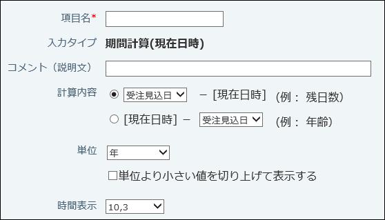 期間計算(現在日時)の設定画面例