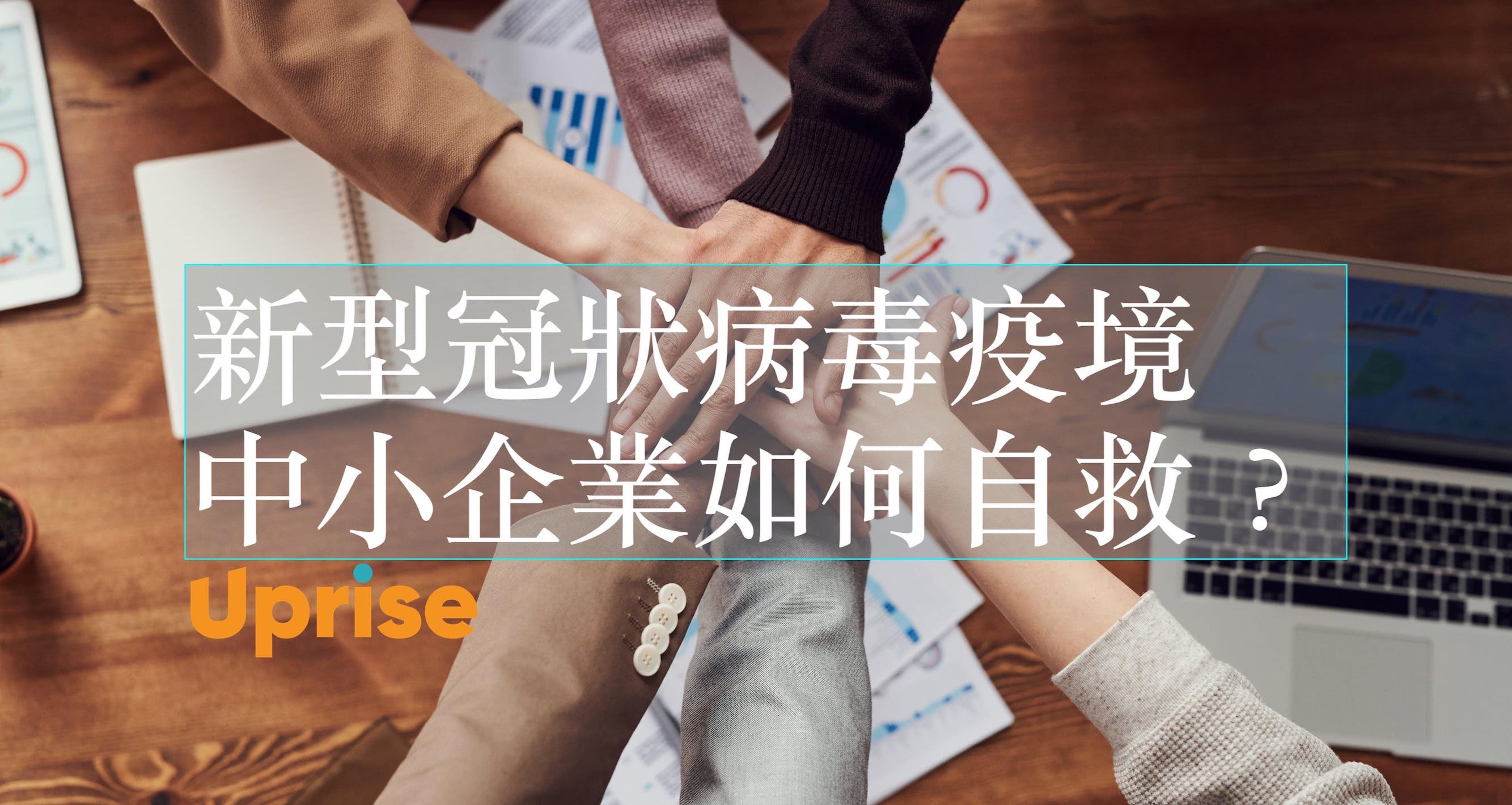 Uprise - Business Insights - 新冠肺炎疫境 香港中小企業自救方法:電子轉型 / 融資擔保 / 企業貸款