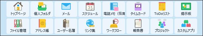 アイコン表示のアプリケーションメニュー