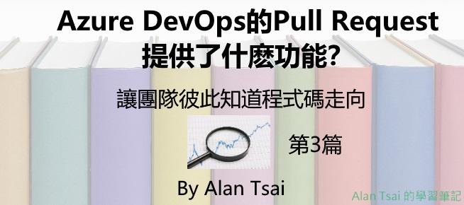 [03][讓團隊彼此知道程式碼走向]Azure DevOps的Pull Request提供了什麽功能?.jpg
