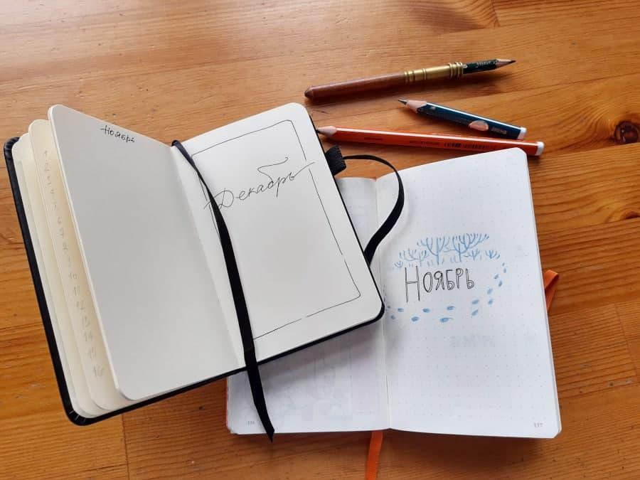 Буллет джорнал (bullet journal) или в поисках идеального ежедневника