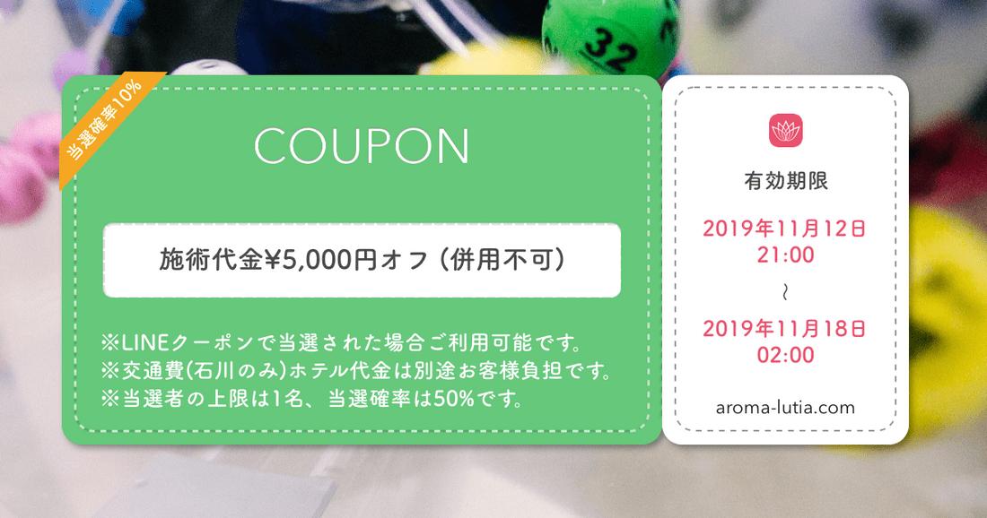 施術代金5,000円オフクーポン配布中