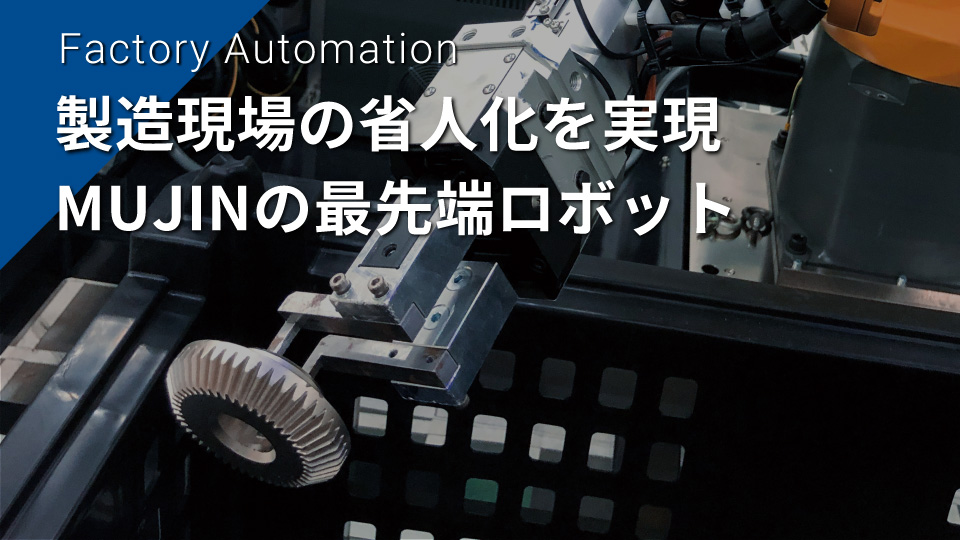 製造現場の省人化を実現、MUJINの最先端ロボット