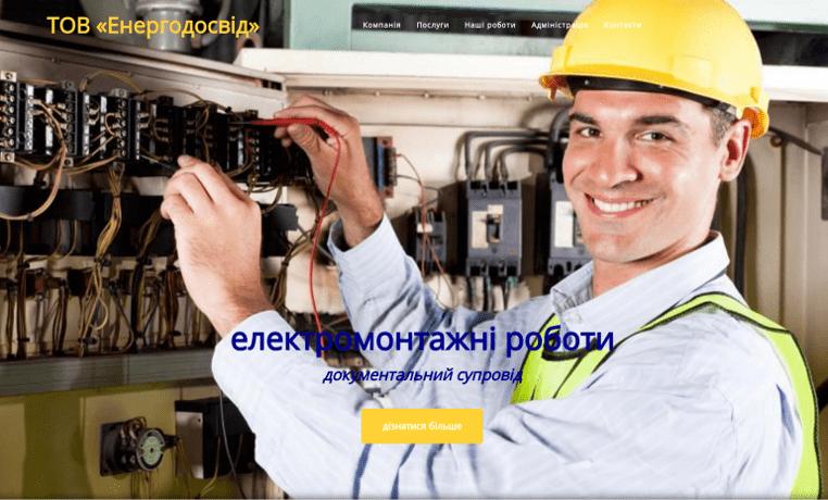 energodosvid.com.ua