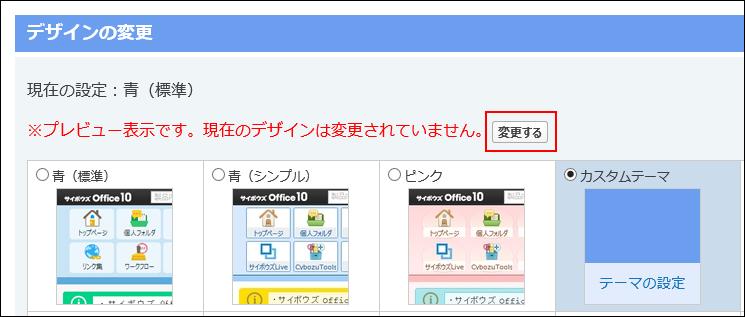 変更するボタンが赤枠で囲まれた画像
