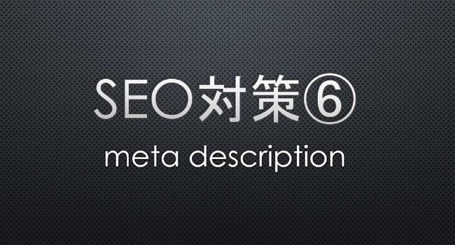 SEO measures⑥  meta description -meta descriptionの概要と効果的な書き方-