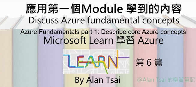 [從 Microsoft Learn 學 Azure][06] 應用第一個 Module 學習到的內容 - Discuss Azure fundamental concepts.jpg