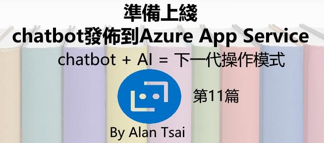 [chatbot + AI = 下一代操作模式][11]準備上綫 - chatbot發佈到Azure App Service.jpg