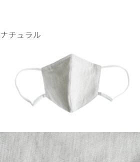 表側オーガニックコットン(綿100%) ナチュラル
