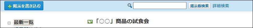 掲示板の簡易検索の画像