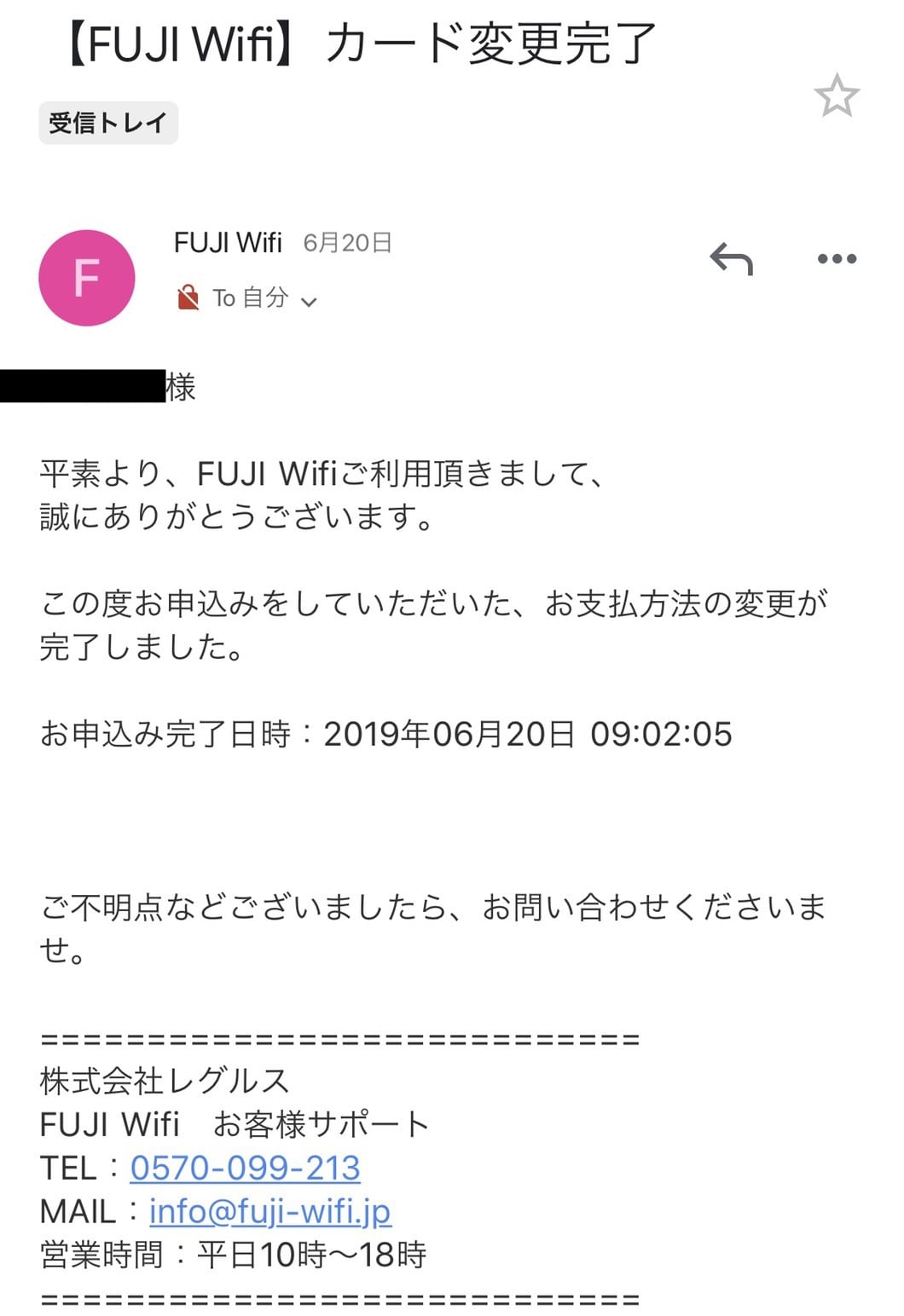 FUJIwifi申し込み完了メール