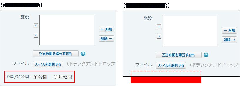 非公開予定の登録を許可する場合と許可しない場合の操作イメージ
