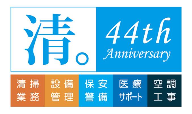 太陽技研44周年