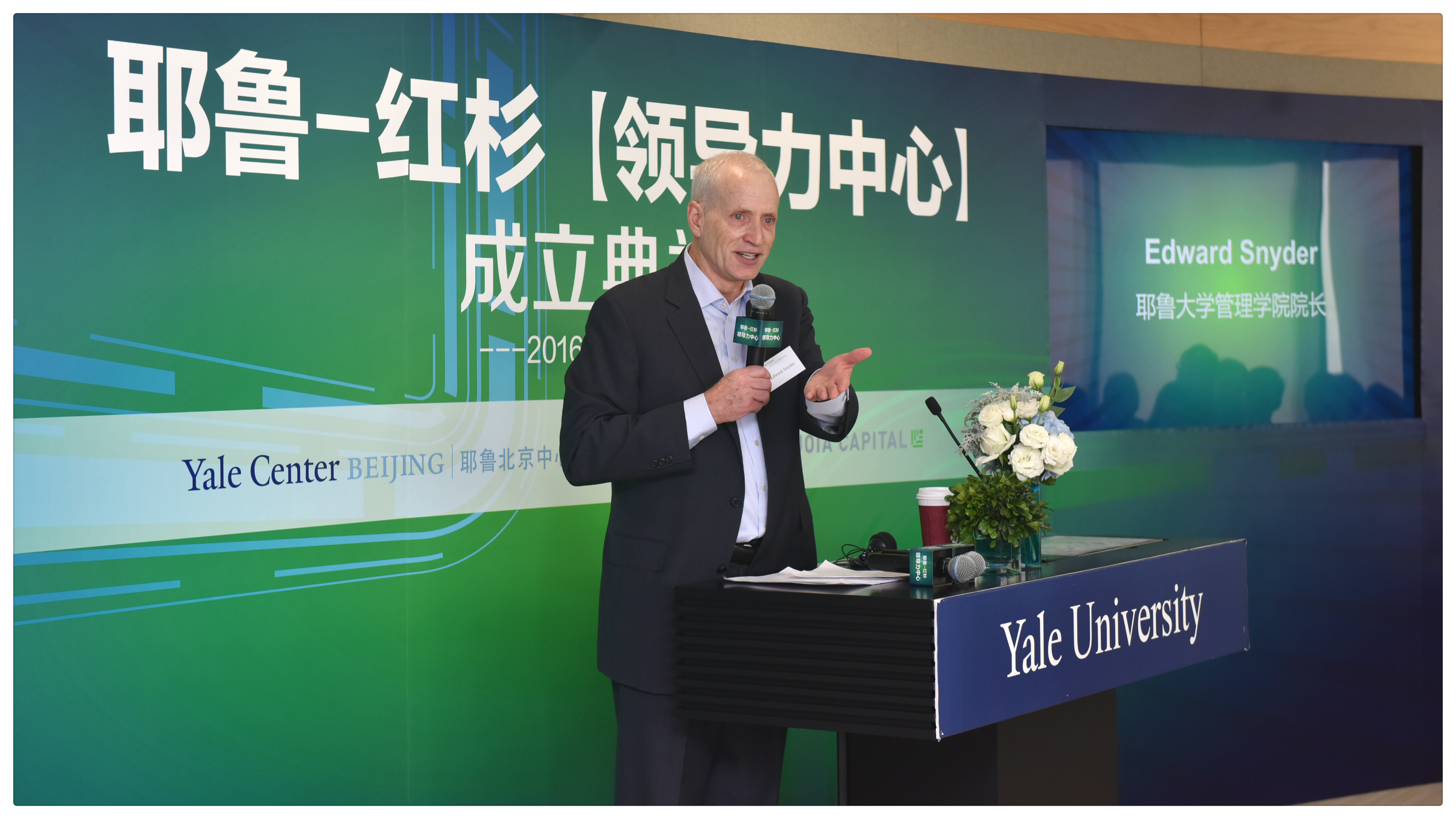 Yale-Sequoia China-Snyder Speech