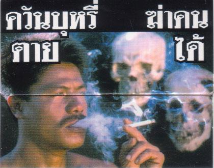 Rauchen ist böse. Und Thailand ist das wohl konsequenteste Land in der Bekämpfung der Raucher ;) Auf den Zigarettenschachteln stehen nicht die in Europa beliebten Schwarzen Sätze sondern gleich unterhaltsame Bilder, was alles so passieren kann, wenn man raucht.  Heute: Rauche und du wirst keine Gespenster mehr im Dunst sehen. (Ich bin immer noch auf der Suche nach einem authorisierten Translatoren.)