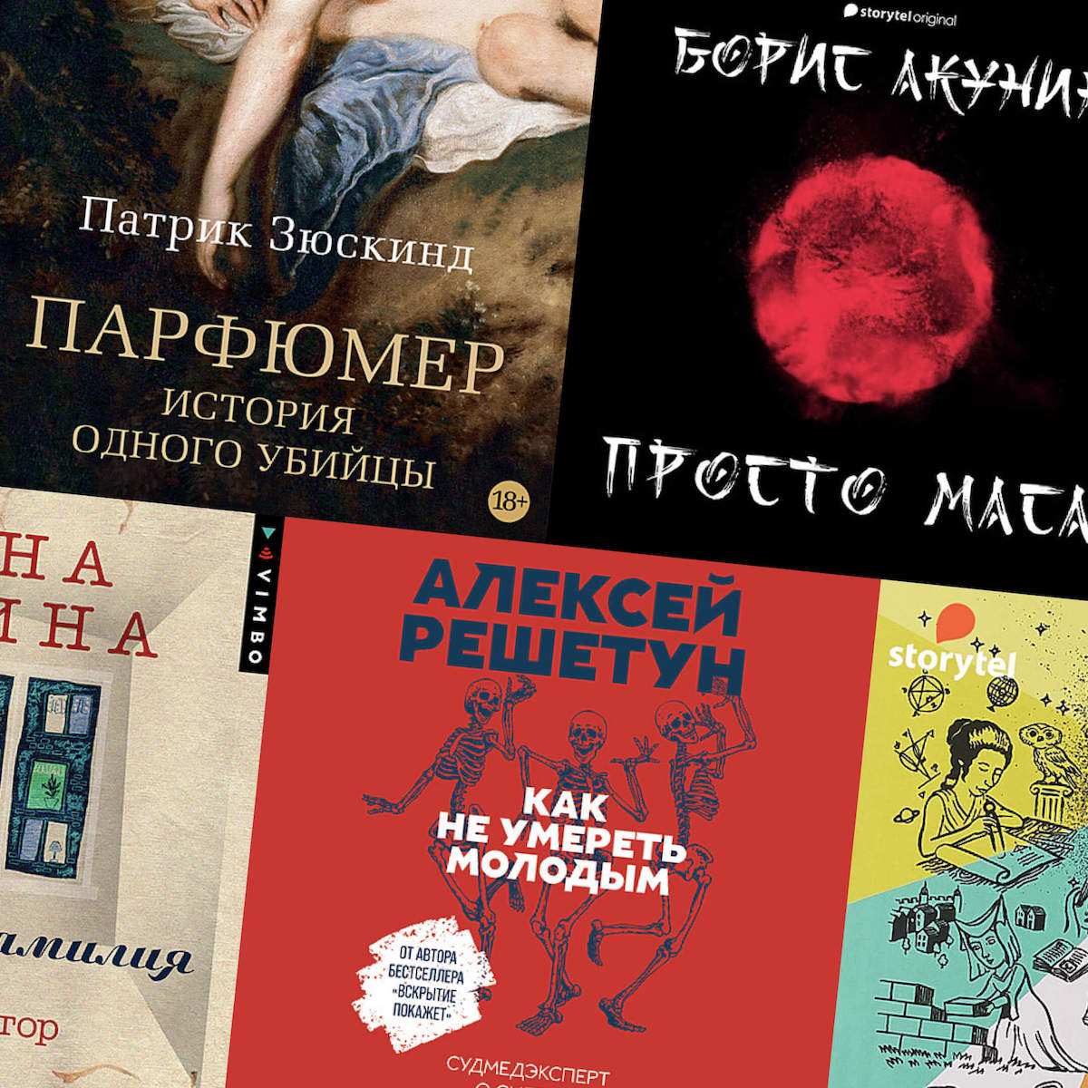 Обложки аудиокниг: «Парфюмер», «Просто Маса», «Двойная фамилия», «Как не умереть молодым», «Краткая история феминизма»