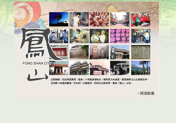 鳳山導覽系統網頁 http://www.ts-i.com.tw/web/fengshan/index.htm