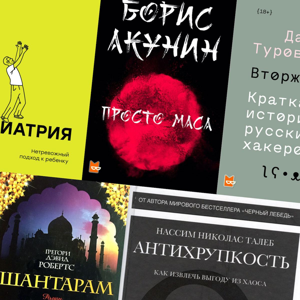 Обложки книг: «Федиатрия», «Просто Маса», «Вторжение», «Шантарам», «Антихрупкость»