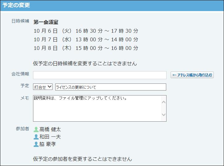 仮予定の変更画面の画像