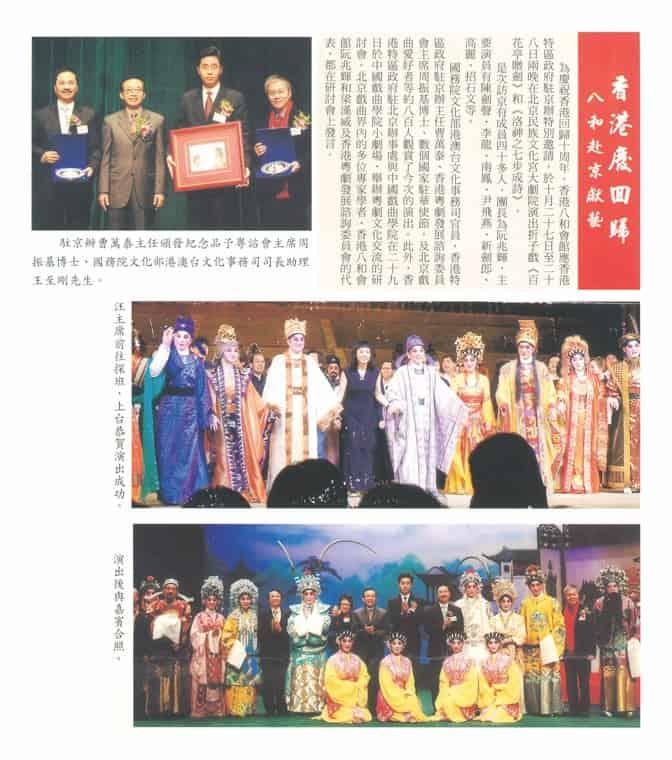 2007年參與由北京邀請的慶回歸十週年演出,於北京民族文化宮大劇院演出