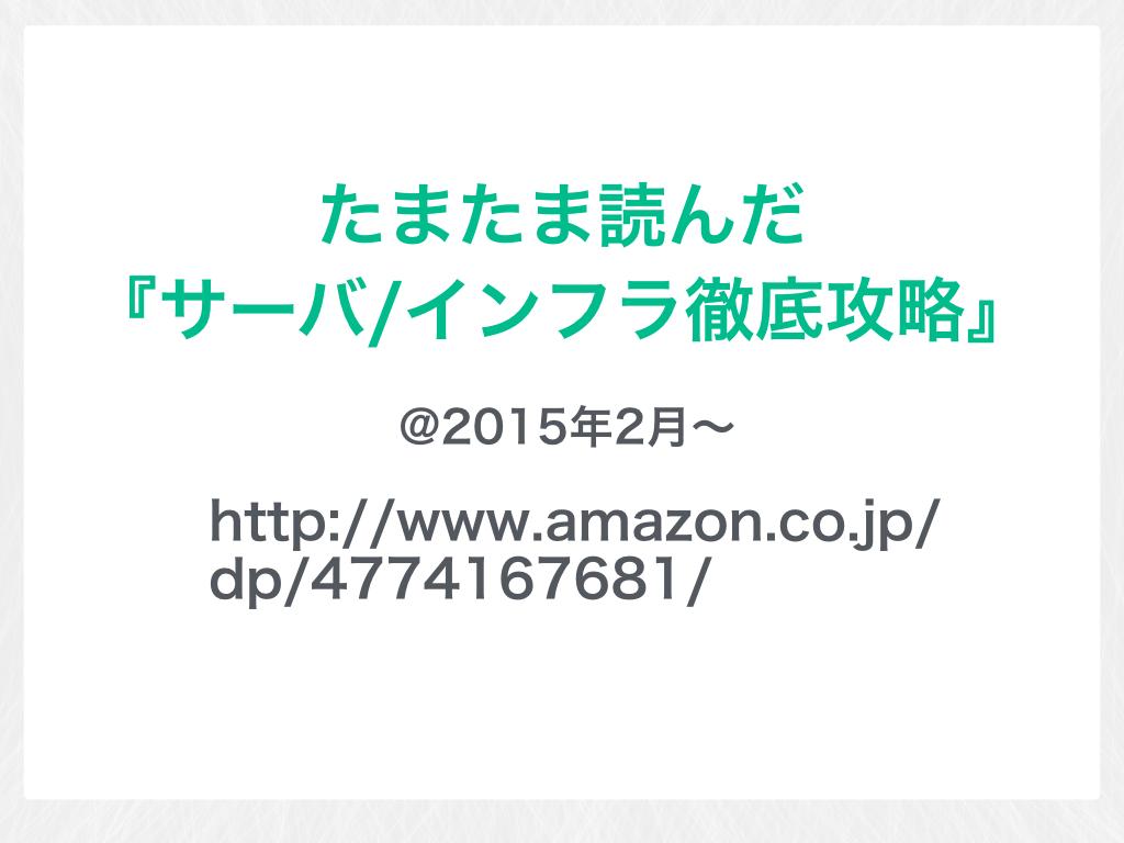 たまたま読んだ『サーバ/インフラ徹底攻略』@2015年2月〜 http://www.amazon.co.jp/dp/4774167681/