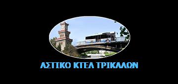Astiko Bus Trikala