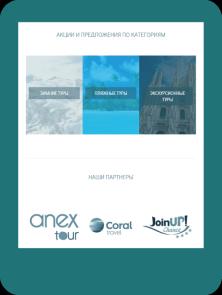 Travel.LAB website - tablet