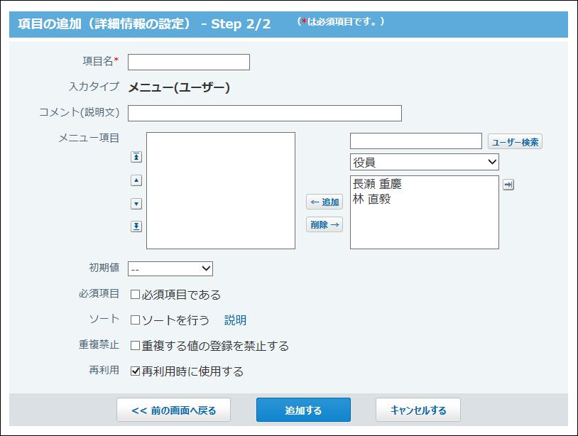 メニュー(ユーザー)項目の画像