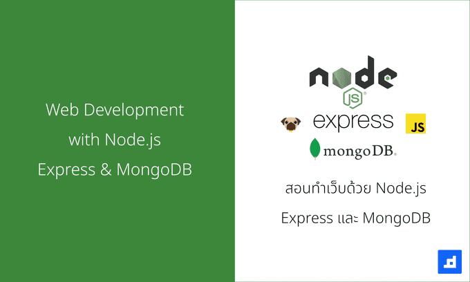 สอนทำเว็บไซต์ด้วย Node.js, Express และ MongoDB ตอนที่ 4 - ทำเว็บด้วย Node.js และ Express.js